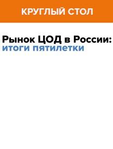 """Эксперты за круглым столом """"ЦОДы.РФ"""""""