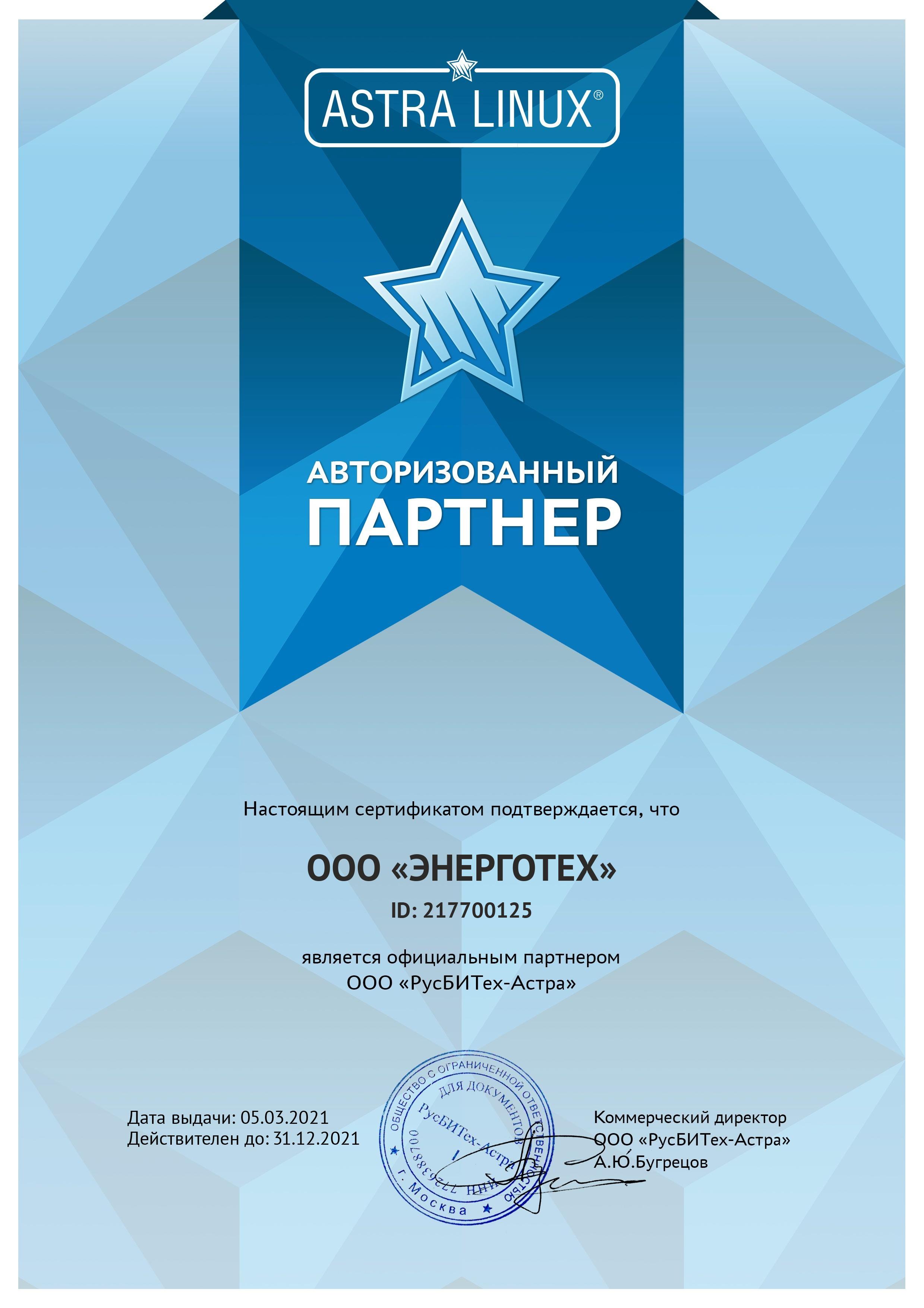 Сертификат партнера от компании Astro Linux