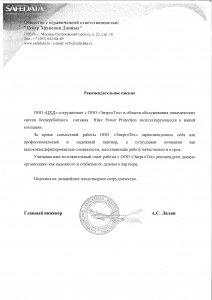 """Рекомендательное письмо от ООО """"ЦХД"""""""