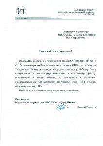 """Благодарность от ООО """"Информ Проект"""""""